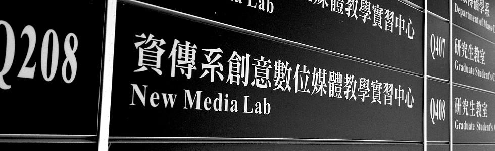 Newmedialab